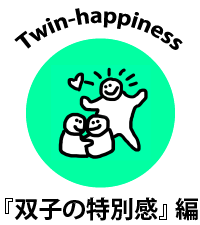 Twin-sp